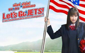 Let's Go Jets เชียร์ เกิร์ล! เชียร์เธอ