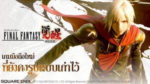 วิธีลงทะเบียนล่วงหน้า Final Fantasy Awakening เวอร์ชั่นภาษาไทย