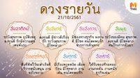 ดูดวงรายวัน ประจำวันอาทิตย์ที่ 21 ตุลาคม 2561 โดย อ.คฑา ชินบัญชร