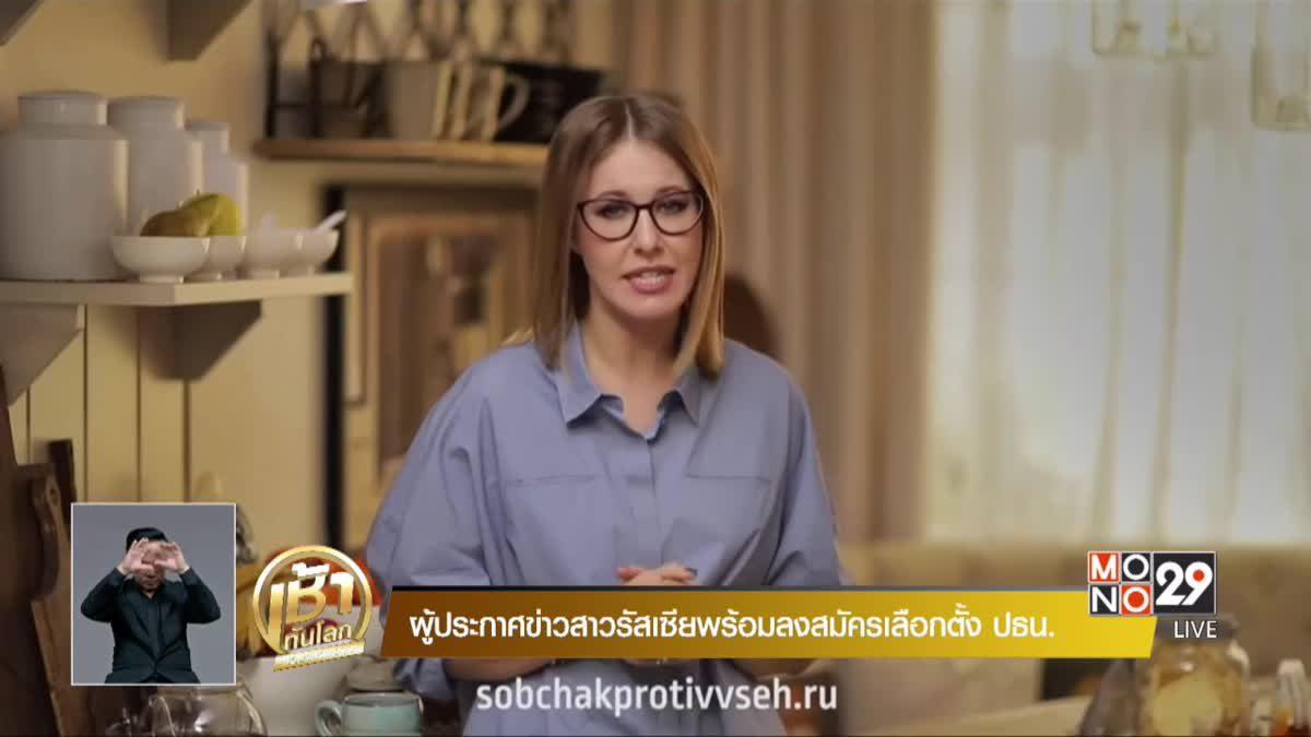 ผู้ประกาศข่าวสาวรัสเซียพร้อมลงสมัครเลือกตั้ง ปธน.