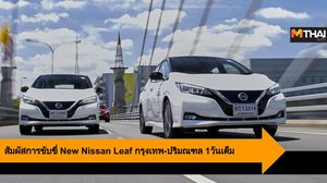 New Nissan Leaf ขับเที่ยว กรุงเทพ-ปริมณฑล 1วันเต็ม แบตเตอรี่เหลือๆ
