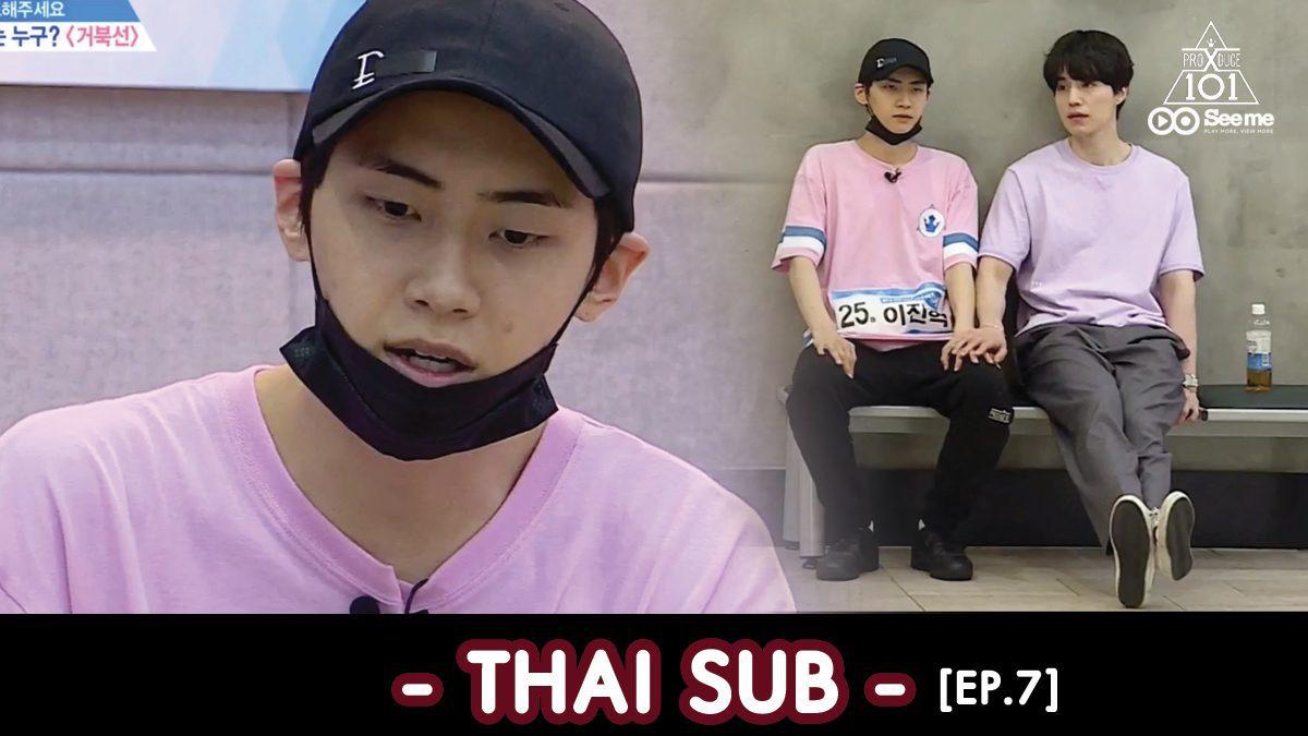 [THAI SUB] PRODUCE X 101 ㅣอีจินฮยอกกับความลำบากที่ต้องแบก [EP.7]