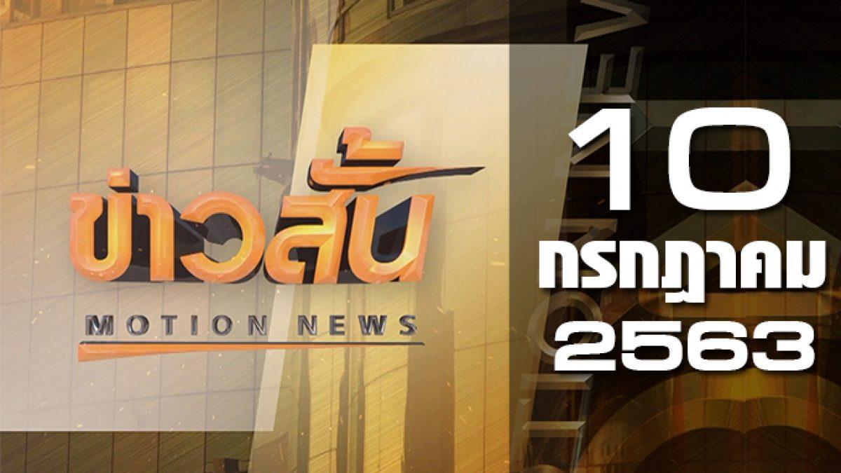 ข่าวสั้น Motion News Break 2 10-07-63