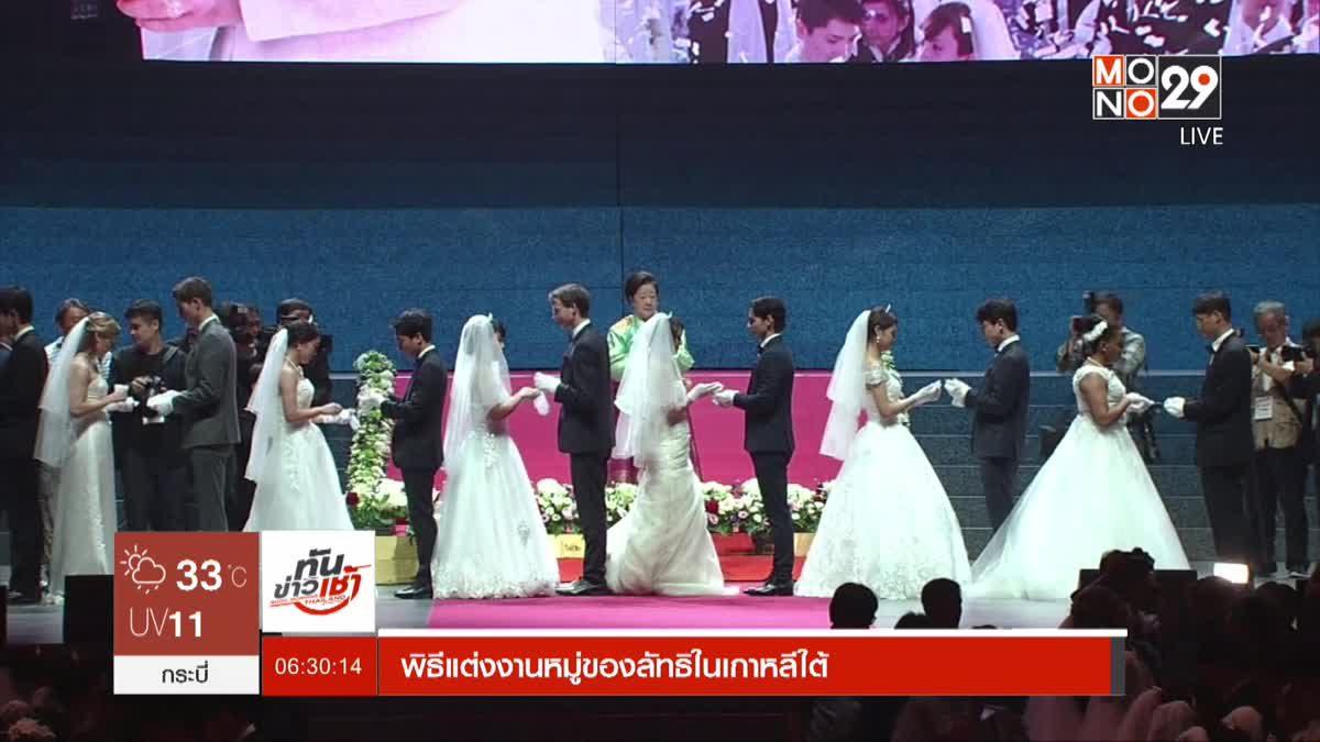พิธีแต่งงานหมู่ของลัทธิในเกาหลีใต้