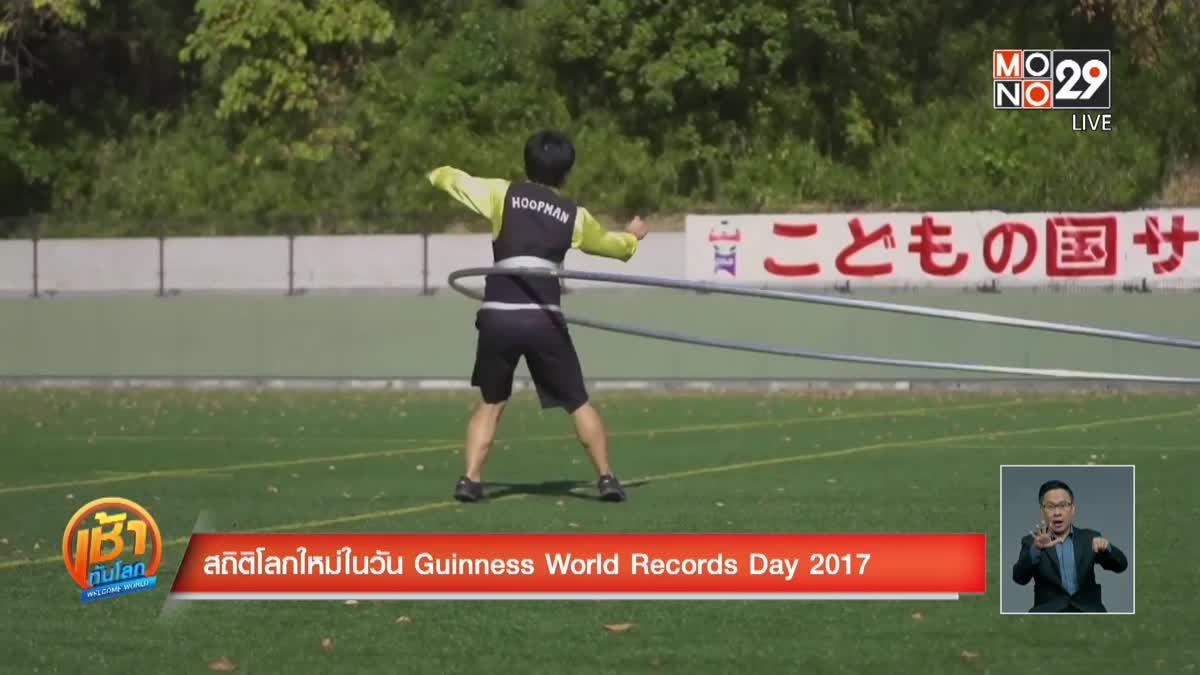 สถิติโลกใหม่ในวัน Guinness World Records Day 2017