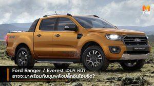Ford Ranger / Everest เจนฯ หน้า อาจจะมาพร้อมกับขุมพลังปลั๊กอินไฮบริด?