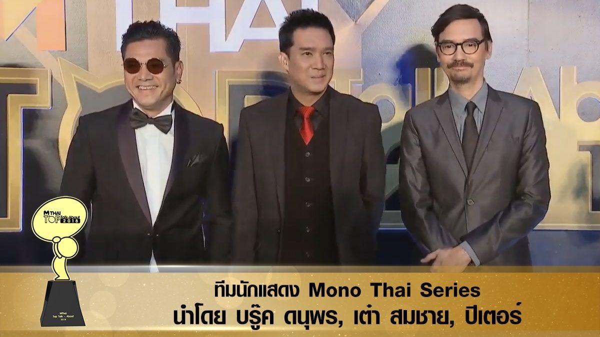 เดินพรมแดง ทีมนักแสดง Mono Thai Series นำโดย บรู๊ค ดนุพร, เต๋า สมชาย, ปีเตอร์