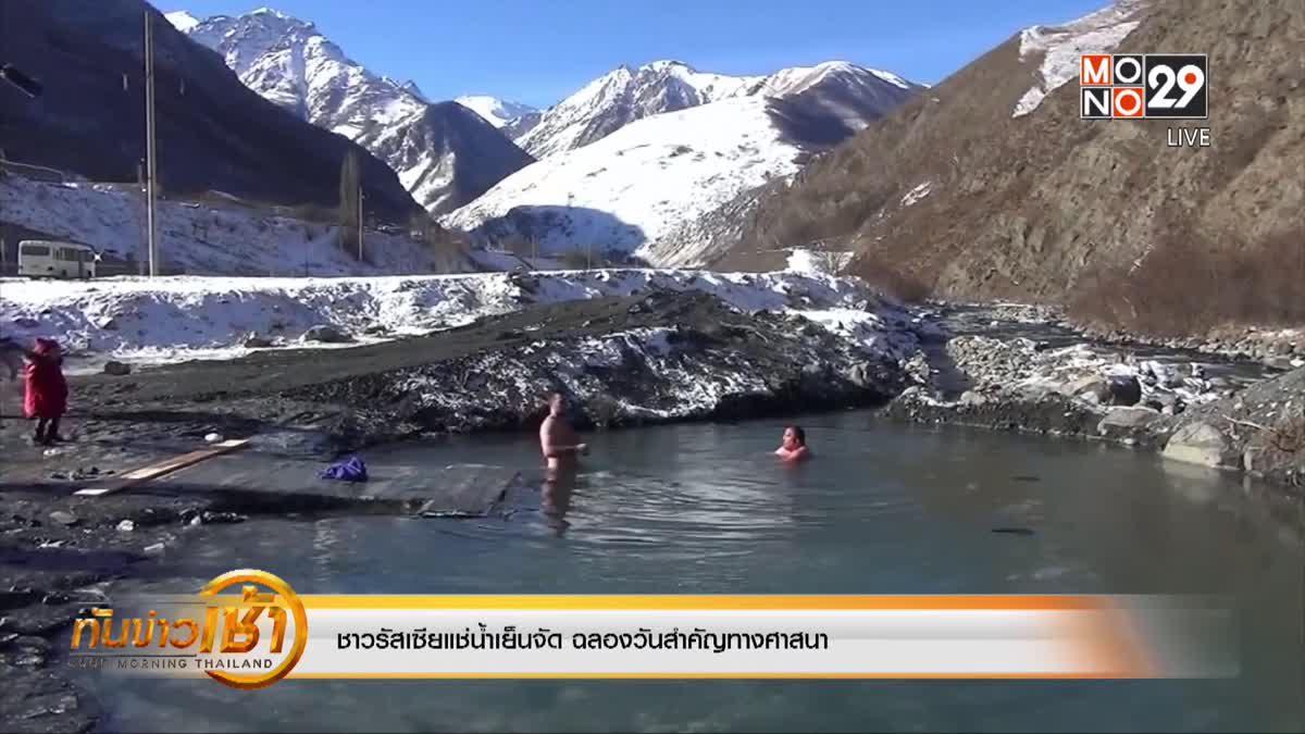 ชาวรัสเซียแช่น้ำเย็นจัด ฉลองวันสำคัญทางศาสนา