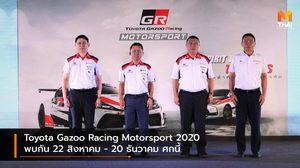 Toyota Gazoo Racing Motorsport 2020 พบกัน 22 สิงหาคม – 20 ธันวาคม ศกนี้
