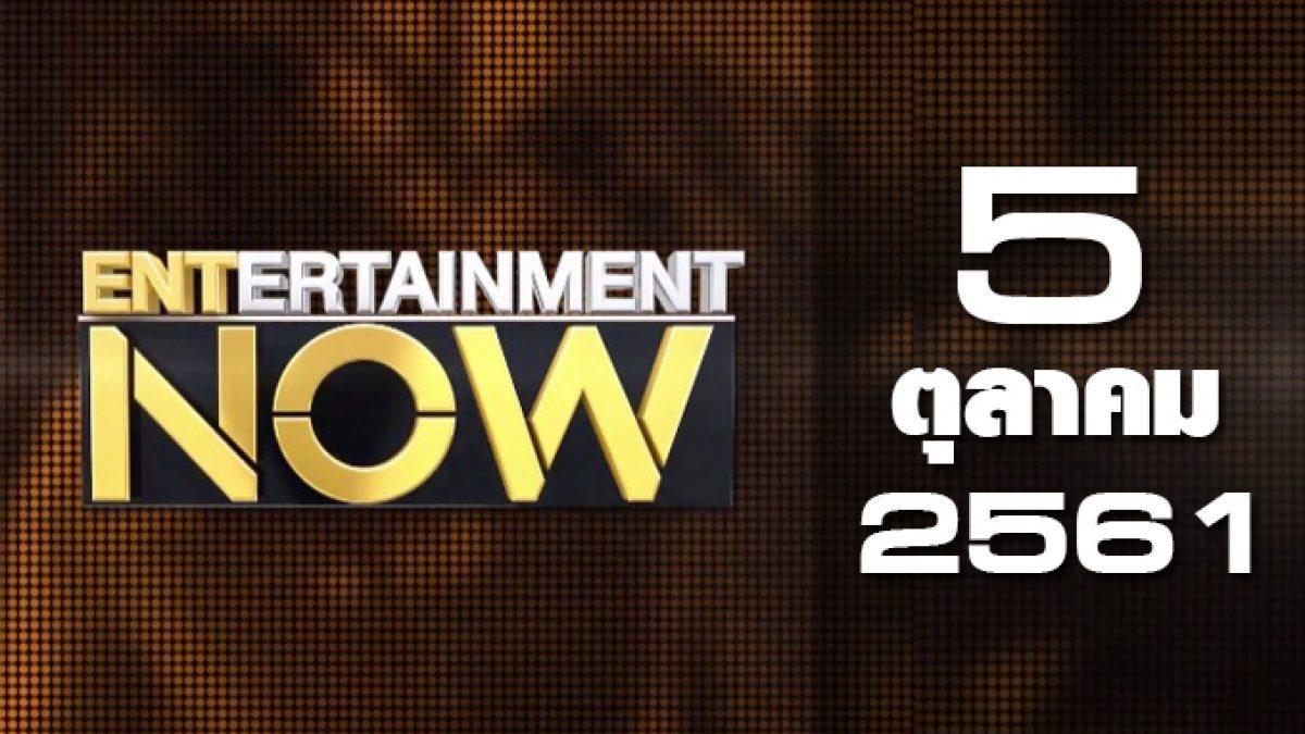 Entertainment Now Break 1 05-10-61
