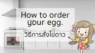 วิธีการสั่งไข่ดาว เป็นภาษาอังกฤษ How to order your egg.