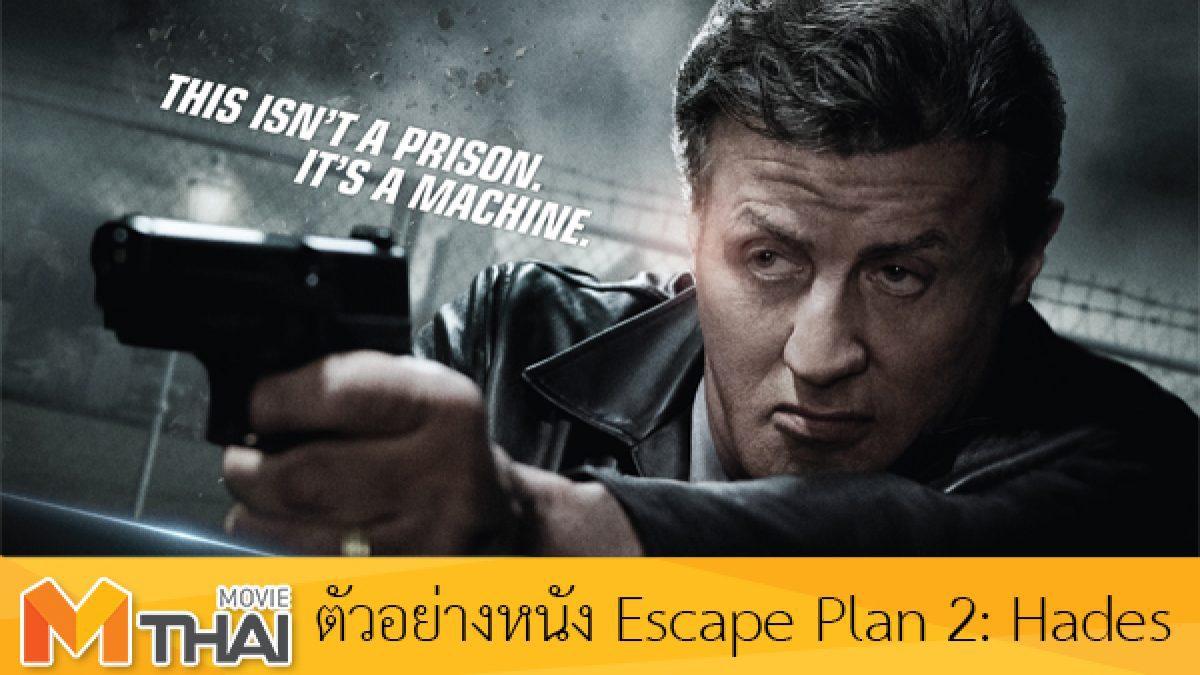 ตัวอย่างหนัง Escape Plan 2: Hades