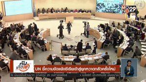 UN ชี้ความขัดแย้งซีเรียเข้าสู่ยุคหวาดกลัวครั้งใหม่
