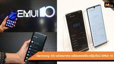 Huawei นำเสนอระบบปฏิบัติการใหม่ Harmony OS พร้อมโชว์ซอฟต์แวร์ EMUI10