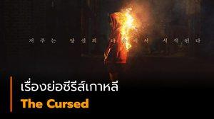 เรื่องย่อซีรีส์เกาหลี The Cursed