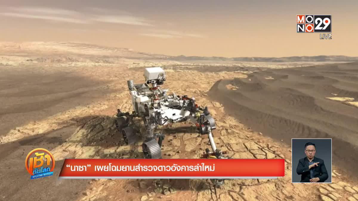 """""""นาซา"""" เผยโฉมยานสำรวจดาวอังคารลำใหม่"""