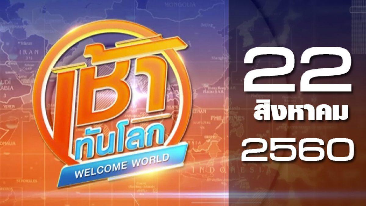 เช้าทันโลก Welcome World 22-08-60
