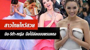 มือไม้อ่อน! มิน พีชญา – ศรีริต้า – หญิง รฐา โชว์สเต็ปไหว้ สวยอย่างไทย บนพรมแดงเมืองคานส์