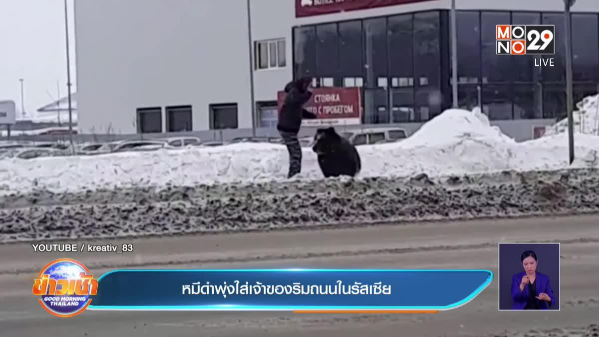 หมีดำพุ่งใส่เจ้าของริมถนนในรัสเซีย
