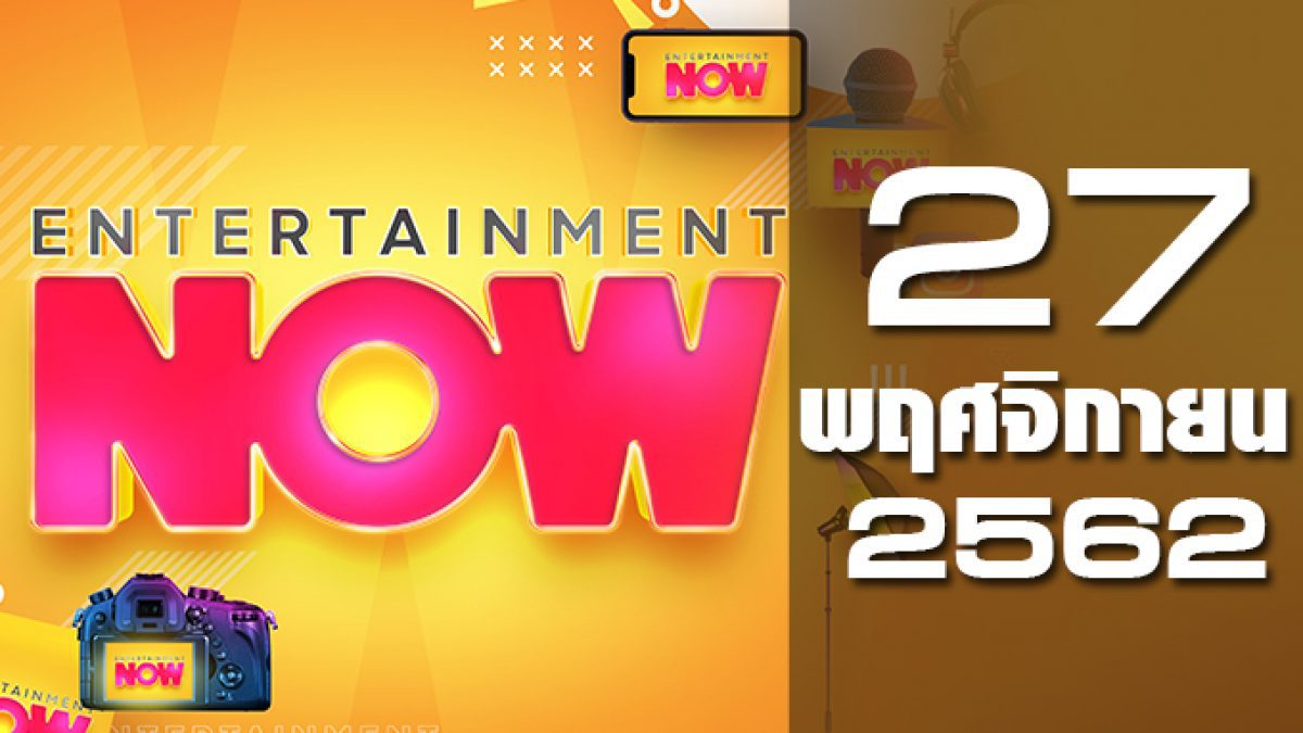 Entertainment Now Break 1 27-11-62