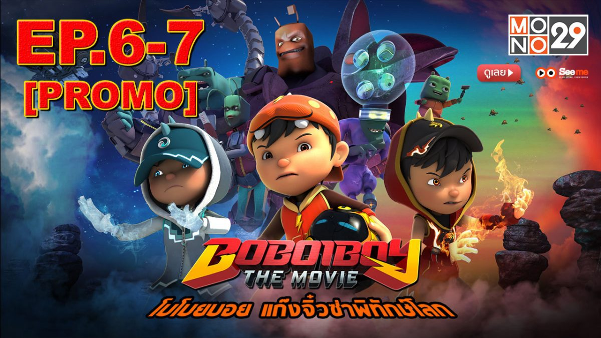 BoBoiBoy โบโบยบอย แก๊งจิ๋วซ่าพิทักษ์โลก EP.6-7 [PROMO]