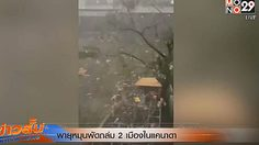 พายุหมุนพัดถล่ม 2 เมืองในแคนาดา บาดเจ็บราว 30 คน