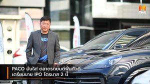 PACO มั่นใจ! ตลาดรถยนต์ฟื้นตัวดี เตรียมขาย IPO ไตรมาส 2 นี้