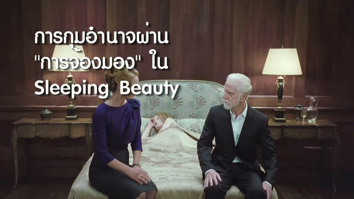 ศิลปะแบบภาพนู้ดในหนังSleeping Beauty