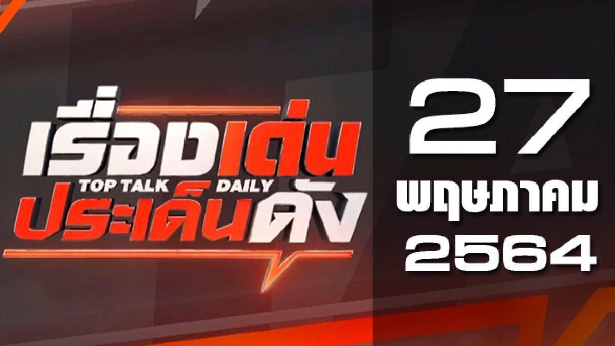 เรื่องเด่นประเด็นดัง Top Talk Daily 27-05-64