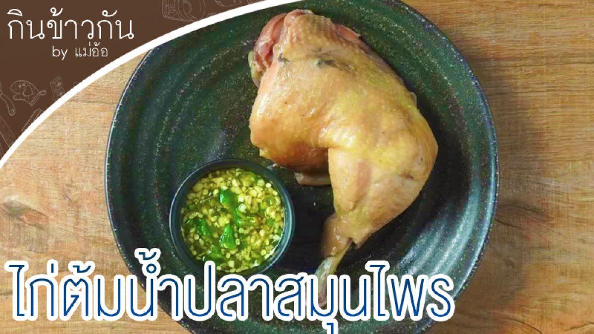 สูตร ไก่ต้มน้ำปลาสมุนไพร กินกับอะไรก็อร่อย