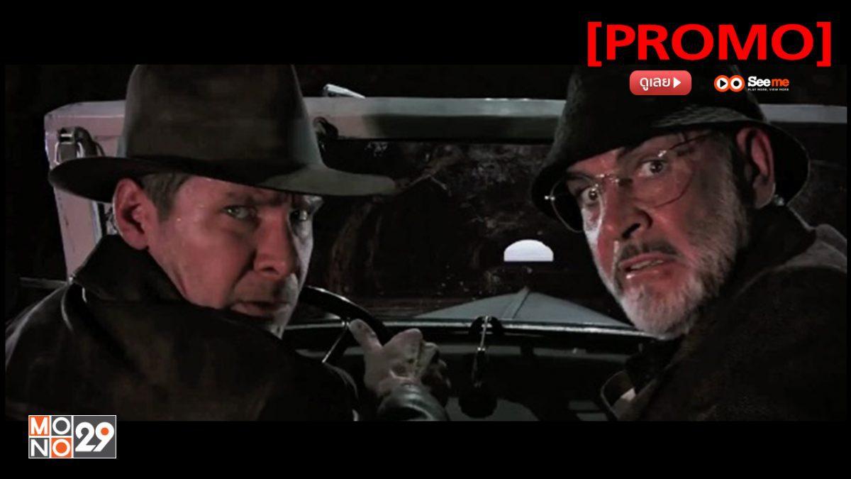 Indiana Jones and the Last Crusade ขุมทรัพย์สุดขอบฟ้า 3: ศึกอภินิหารครูเสด [PROMO]