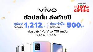 ช้อป Vivo 12.12 ลดจัดหนักส่งท้ายปลายปี