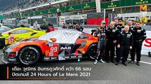 เต๊อะ วุฒิกร อินทรภูวศักดิ์ คว้า 66 รอบ ปิดเกมส์ 24 Hours of Le Mans 2021