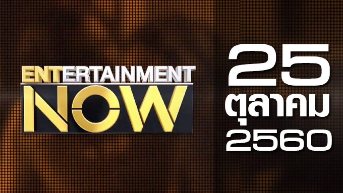 Entertainment Now 25-10-60