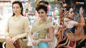 แต่งชุดไทย เป็นเทพีมหาสงกรานต์สไตล์เซเลบ พร้อมไอเดีย แต่งชุดไทยให้โมเดิร์น