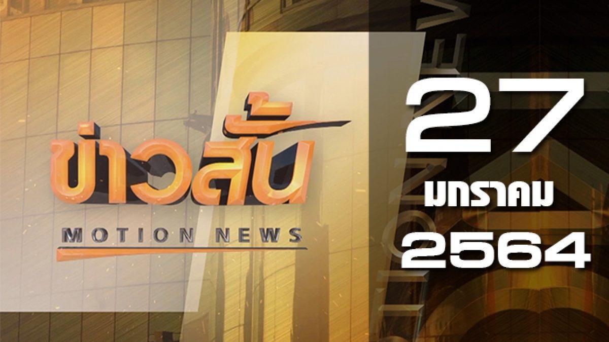 ข่าวสั้น Motion News Break 3 27-01-64