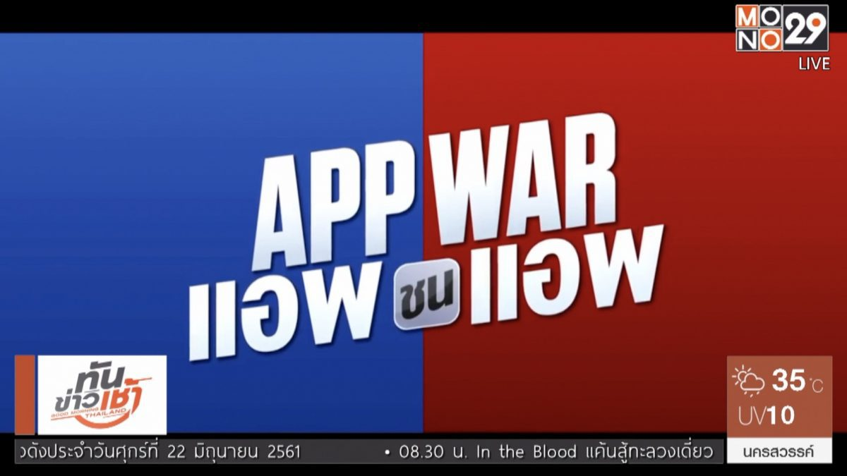 "T Moment ปล่อยทีเซอร์หนัง ""App War แอพชนแอพ"""