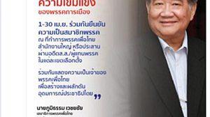 แกนนำพรรคเพื่อไทย ชวนยืนยันสมาชิก 1-30 เม.ย.นี้