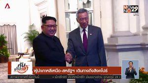 คิมจองอึน ผู้นำเกาหลีเหนือ เข้าพบกับนายกฯ สิงคโปร์