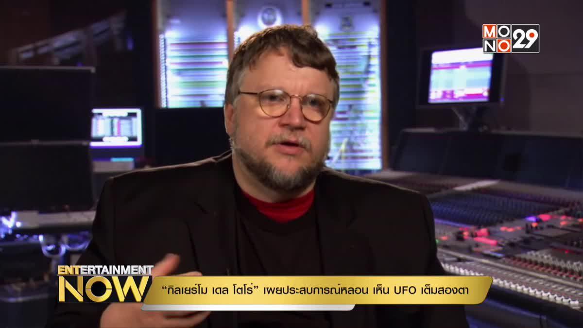 """""""กิลเยร์โม เดล โตโร่"""" เผยประสบการณ์หลอน เห็น UFO เต็มสองตา"""