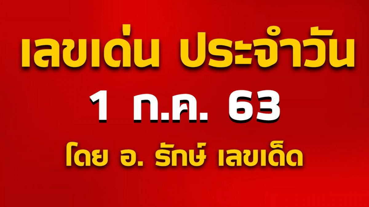 เลขเด่นประจำวันที่ 1 ก.ค. 63 กับ อ.รักษ์ เลขเด็ด