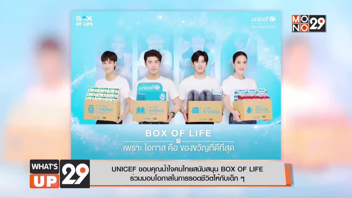 UNICEF ขอบคุณน้ำใจคนไทยสนับสนุน BOX OF LIFE  ร่วมมอบโอกาสในการรอดชีวิตให้กับเด็ก ๆ