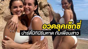 เซเลน่า โกเมซ อวดบอดี้สุดเซ็กซี่ ในชุดบิกินี ฉลองเพื่อนสาวกำลังจะแต่งงาน!
