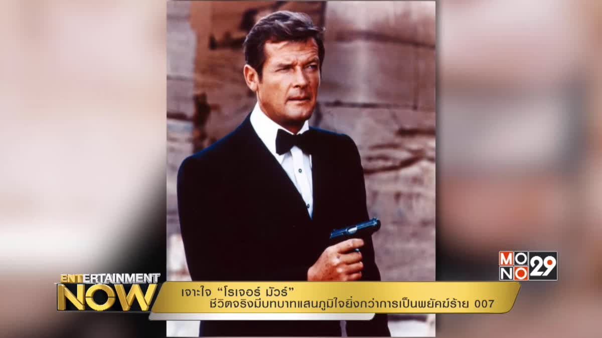 """เจาะใจ """"โรเจอร์ มัวร์"""" ชีวิตจริงมีบทบาทแสนภูมิใจยิ่งกว่าการเป็นพยัคฆ์ร้าย 007"""