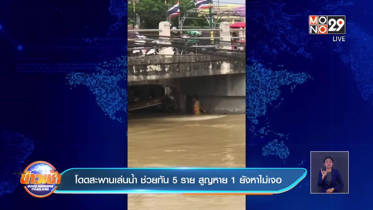 โดดสะพานเล่นน้ำ ช่วยทัน 5 ราย สูญหาย 1 ยังหาไม่เจอ