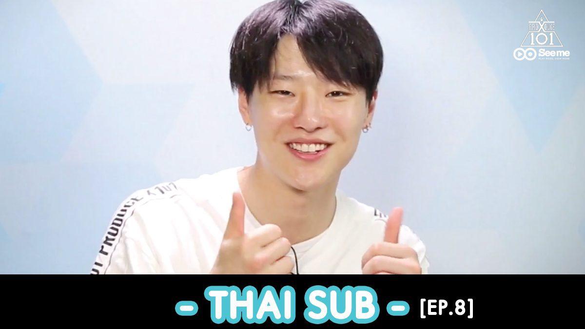 [THAI SUB] PRODUCE X 101 ㅣฉันจะช่วยเติมพลังให้พวกนายเอง [EP.8]