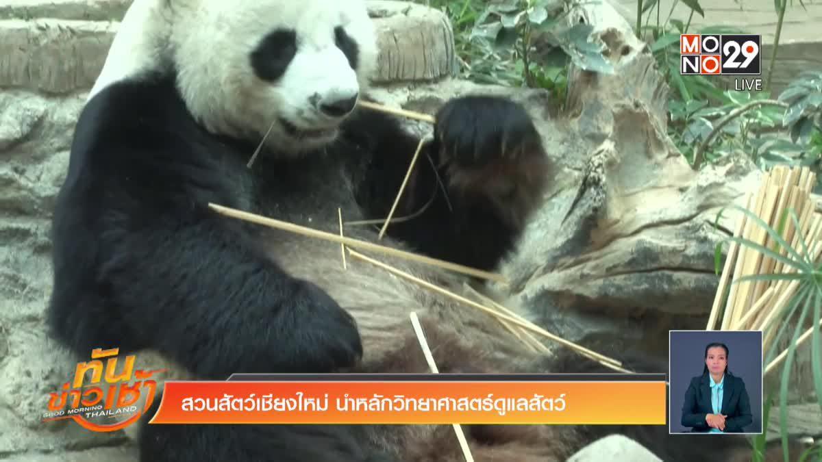 สวนสัตว์เชียงใหม่ นำหลักวิทยาศาสตร์ดูแลสัตว์