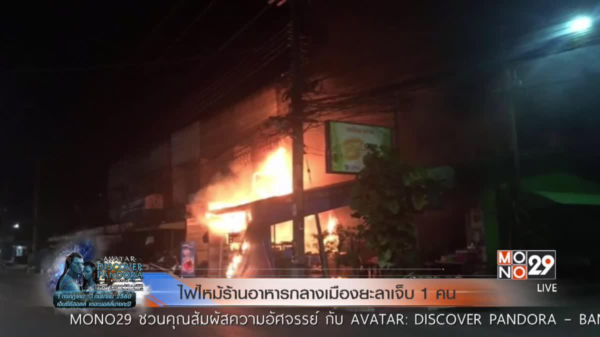 ไฟไหม้ร้านอาหารกลางเมืองยะลาเจ็บ 1 คน