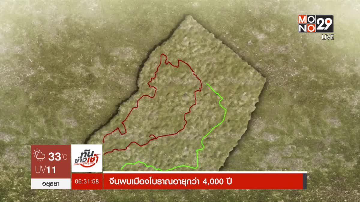 จีนพบเมืองโบราณอายุกว่า 4,000 ปี