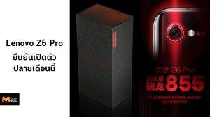 Lenovo Z6 Pro มาพร้อมกับชิปเชต Snapdragon 855 ปลายเดือนนี้เจอกัน